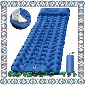 エアーマット キャンプマット 足踏み式 キャンプ 車中泊 テントマット 枕付き