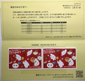 東京ディズニーリゾート 株主用パスポート 2枚(有効期限:2022年1月31日まで)