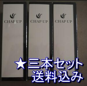 【新品未開封】CHAP UP チャップアップ育毛ローション120ml 3本セット