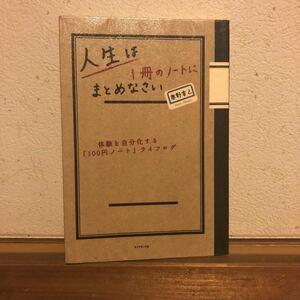 人生は1冊のノートにまとめなさい 体験を自分化する 「100円ノート」 ライフログ/奥野宣之