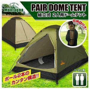 かんたん組み立て1人2人用ドームテントポータブルテント