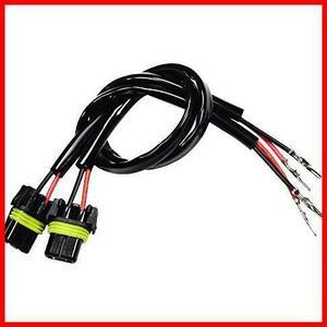 ≪新品≫HUIQIAODS H11/H8 ソケットヘッドライト コネクタプラグ カプラー配線 H11電源コード フォグライト改造用 2個セット (h11