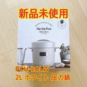 A-Stage PCH-20LW Re・De Pot 電気圧力鍋 2L ホワイト