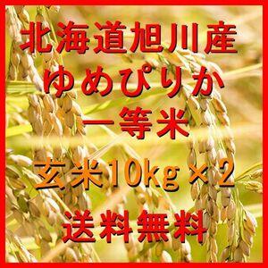 新米 令和3年産 北海道旭川産 ゆめぴりか 一等米 玄米 20kg(10kg×2)(精米も可) 全国送料無料