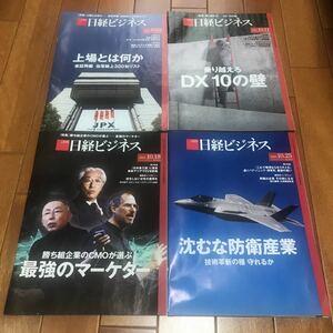 日経ビジネス 2021年10月 4冊セット