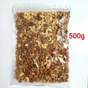 4種のミックスナッツ 500g(クルミ、カシューナッツ、アーモンド、マカダミアの4種)送料無料
