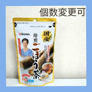 あじかん 国産焙煎ごぼう茶 ティーバッグ(1g×20包)×1袋 個数変更可