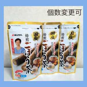 あじかん 国産焙煎ごぼう茶 ティーバッグ(1g×20包)×3袋 個数変更可