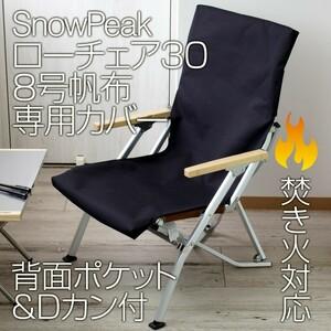 スノーピーク ローチェア30専用カバー 8号帆布(背面ポケット・Dカン付)BK