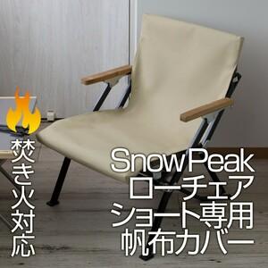 スノーピーク ローチェアショート専用カバー 8号帆布(焚き火対応) SD