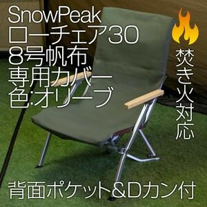 スノーピーク ローチェア30専用カバー 8号帆布(背面ポケット・Dカン付)OL