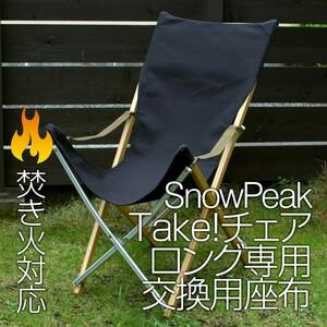 スノーピーク Take!チェアロング用座布 8号帆布(交換用シート)BK