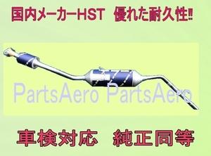 ハイゼットカーゴS321V (2WD)車検対応 触媒付マフラー ■ 純正同等 HST 055-211C