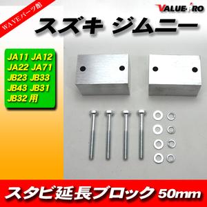 スズキ ジムニー スタビライザー 延長ブロック アルミ製 50mm JA11 JA12 JA22 JA71 JB23 JB33 JB43 JB31 JB32 2個入