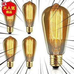 エジソン電球 60W 110V ST64電球調光可能 E26/ E27口金 ヴィンテージエジソンランプ タングステンフィラメント電球クリア アンティーク風