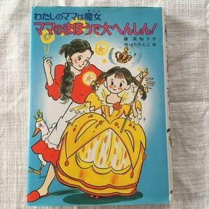 児童書 ママのまほうで大へんしん! わたしのママは魔女 こども童話館54/藤真知子 (著者) ゆーちみえこ (その他)