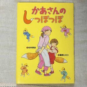 児童書 かあさんのしっぽっぽ/村中李衣/藤原ヒロコ