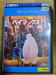 ディズニー Blu-ray ベイマックス