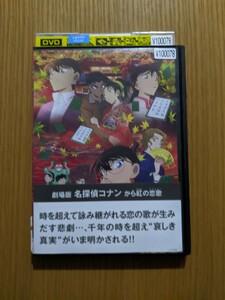 名探偵コナンから紅の恋歌 劇場版 DVD レンタル落ち