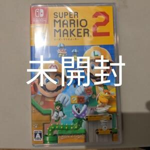 スーパーマリオメーカー2 ニンテンドースイッチ Nintendo Switch