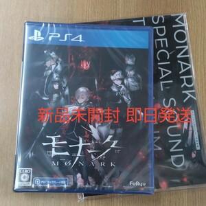 PS4 モナーク/Monark 通常版