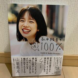 弘中綾香の純度100% 初版 帯付き ポストカード付き