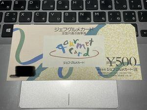 ジェフグルメカード 1000円分(500円券2枚)