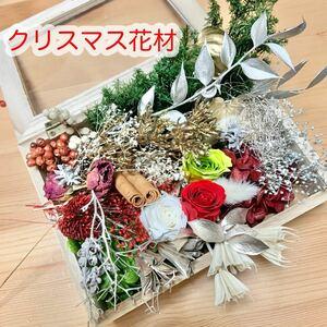 クリスマス花材セット プリザーブドフラワー ハーバリウム スワッグ ワックス ハーバリウム花材