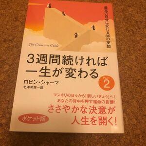 3週間続ければ一生が変わる Part2 ポケット版/ロビンシャーマ/北澤和彦