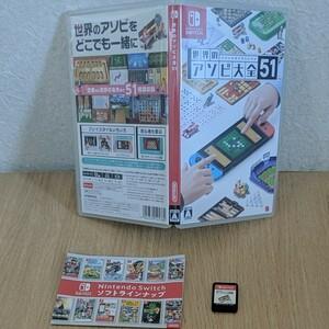 【Switch】世界のアソビ大全51