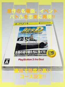 匿名配送 送料無料 PS3 頭文字D エクストリーム ステージ Extreme STAGE