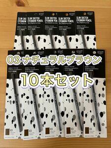新品 ユーアーグラム アイブロウペンシル 03 ナチュラルブラウン 10本セット
