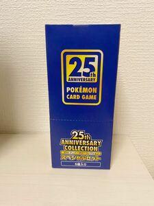 【新品未開封】ポケモンカードゲーム 25周年 25th ANNIVERSARY COLLECTION スペシャルセット 5box 1カートン プロモカード コンビニ限定