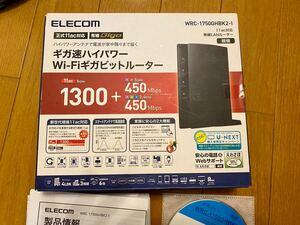 ELECOM 無線LANルーター  WiFi 中古
