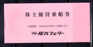 阪九フェリー 株主優待乗船券旅客2枚自動車1枚(1冊)