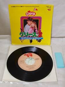 AA1258 EP・シングル グリース2 バック・トゥ・スクール・アゲイン オリジナルサウンドトラック 7DW-0025
