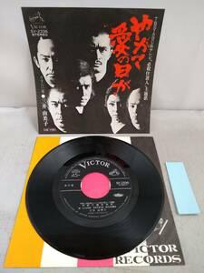 AA1428 EP・シングル 三井由美子 必殺仕置人 主題歌 やがて愛の日が/さすらい雀 SV-2336