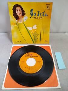 AA1447 EP・シングル 小柳ルミ子 春のおとずれ / わたしの春一番 L-1122R