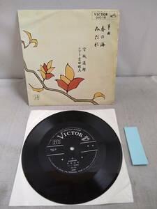 AA1450 EP・シングル 筝曲 春の海/みだれ 宮城道夫 フルート:吉田雅夫 OVC-16