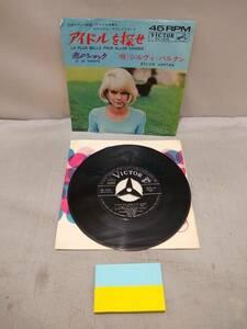 AA1456 EP・シングル シルヴィ・バルタン アイドルを探せ / 恋のショック SS-1476