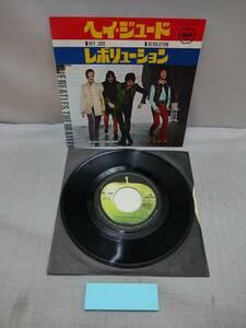 AA1457 EP・シングル ビートルズ ヘイ・ジュード/レボリューション AR-2121