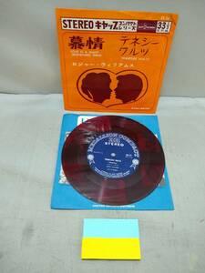 AA1472 EP・シングル ロジャー・ウィリアムス 慕情 / テネシー・ワルツ YK-24 赤盤