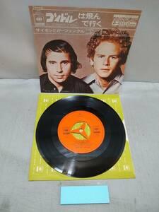 AA1482 EP・シングル サイモンとガーファンクル コンドルは飛んで行く / フランク・ロイド・ライトに捧げる歌 CBSA 82061