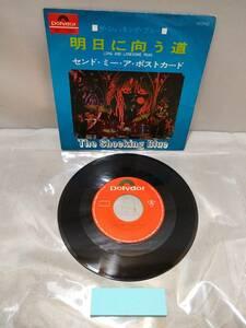AA1484 EP・シングル MONO THE SHOCKING BLUE ザ・ショッキング・ブルー / 明日に向う道 DP1722