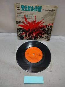 AA1486 EP・シングル 史上最大の作戦 / ド・レ・ミ / クワイ河マーチ ミッチー・ミラー楽団 SONE70004