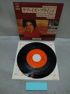 AA1489 EP・シングル Janis Ian ジャニス・イアン Love Is Blind 恋は盲目 / 愛の余韻 06SP-16