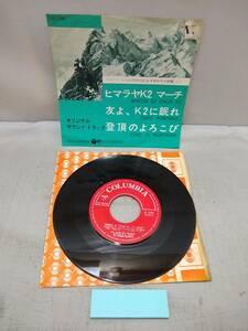 AA1500 EP・シングル ヒマラヤK2征服 サントラ OST ヒマラヤK2マーチ / 友よ、K2に眠れ / 登頂のよろこび LL3705