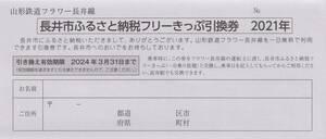 山形県 長井市ふるさと納税フリーきっぷ引換券 1枚 2024年3月末まで 山形鉄道フラワー長井線