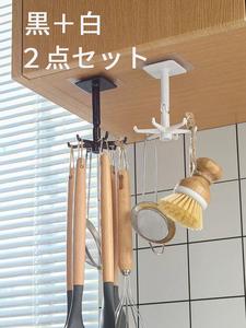 キッチンツール 吊り下げ 360度 回転 収納 フック 壁掛け 黒+白セット