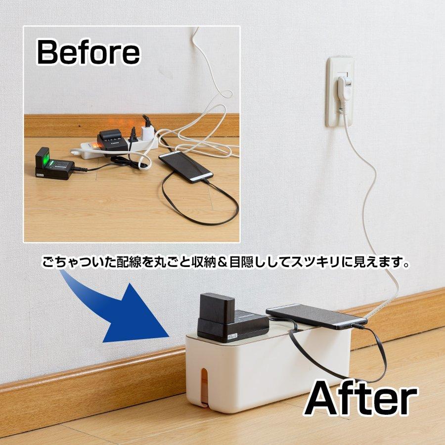 ケーブル収納ボックス タップ 配線隠し カバー コンセント 収納 ホワイト